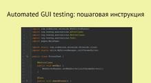 Automated GUItesting: пошаговая инструкция