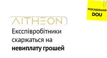 Ексспівробітники Aitheon скаржаться наневиплату грошей. Компанія заявляє про неякісно виконану роботу. Розслідування DOU