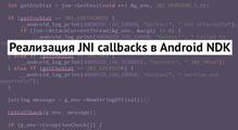 Реализация JNI callbacks вAndroid NDK
