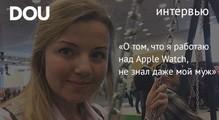 Киевлянка Ирина Березань: «Отом, что яработаю над Apple Watch, незнал даже мой муж»