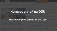 Конкурс статей наDOU спризовым фондом свыше 20тыс. грн