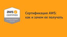 Сертификация AWS: как изачем ееполучать