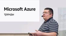 Тренды вMicrosoft Azure. Взгляд практика