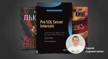 DOU Books: 5классических книг отСергея Сыроватченко, SQL Server DBA