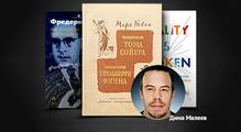 DOU Books: 5книг, которые советует Дима Малеев