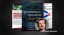 DOU Books: 5книг попрограммированию, которые советует Денис Шевченко, Director ofTechnology вPlarium