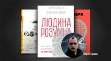 DOU Books: 5книжок для розуміння людства тасвіту навколо, які радить Юрій Савка