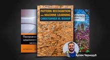 DOU Books: 5книг помашинному обучению, которые советует Артем Чернодуб, Chief Scientist вClikque Technology