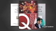 DOU Books: 5книжок про спілкування вкоманді від Андрія Трофімова, керівника львівського офісу EPAM