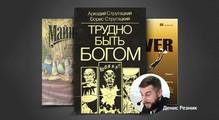 DOU Books: 5книг, которые советует Денис Резник, Data Architect вIntapp