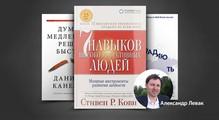 DOU Books: 5книг для понимания людей отАлександра Левака, Senior Division Director вLuxoft