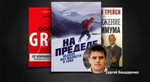 DOU Books: 5книг, которые советует Сергей Бондаренко, СЕО Skywell