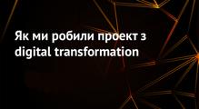 Якмиробили проект зdigital transformation, або Про розуміння клієнта