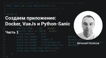 Создаем приложение: Docker, VueJs иPython-Sanic. Часть3