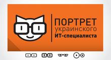 Опрос. Портрет украинского ИТ-специалиста