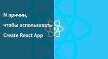 Nпричин, чтобы использовать Create React App