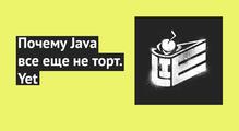Почему Java все еще неторт. Yet
