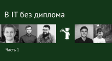 В ІТ без диплома: истории Technical Architect, Front-end Dev, Product Manager и других