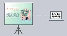 DOU Проектор: Domivka Coliving— совместная аренда жилья для IT-шников