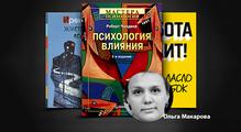 DOU Books: 5книг, которые советует Ольга Макарова