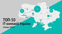 Топ-50ІТ-компаній України, cічень 2019: зростання на18% зарік іподолання відмітки «6000спеціалістів»