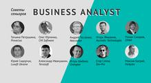 Советы сеньоров: как прокачать знания junior Business Analyst