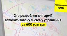 Провал «Дзвону»? Хто розробляв для армії автоматизовану систему управління за600 млн грн. Розслідування DOU