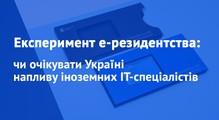 Експеримент е-резидентства: чиочікувати Україні напливу іноземних ІТ-спеціалістів