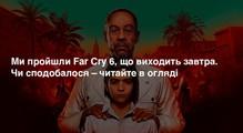 Важка доля революціонерів. Огляд Far Cry6, над якою працювало 14студій Ubisoft (разом зкиївською йодеською)