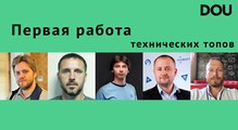 Как начинали свою карьеру технические топы украинских IT-компаний