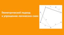 Геометрический подход купрощению логических схем