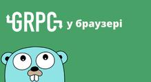 gRPC-автогенерація Front-end-у