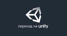 Переход наUnity: как программисту попасть вгеймдев