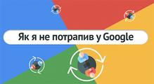 Якянепотрапив уGoogle, або Марафон співбесід тривалістю 6місяців