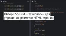Обзор CSS Grid— технологии для упрощения разметки HTML-страниц