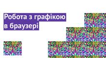 Робота зграфікою вбраузері: реактивний такомплексний рендеринг, задачі таінструменти
