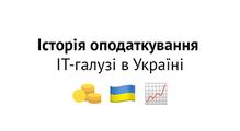 Історія оподаткування ІТ-галузі вУкраїні: щовлада пропонувала змінити тащозмінила за22роки