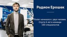 Как яработаю: Родион Ерошек, CEO Poster
