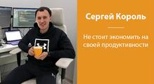 Как яработаю: Сергей Король, Technical QAManager вWaverley Software