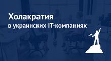 Власть сотрудникам: нужнали холакратия украинским IT-компаниям