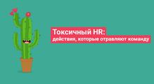 ТоксичныйHR: действия, которые отравляют команду