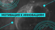 Мотивация кинновациям вIT-компаниях Украины. Результаты опроса
