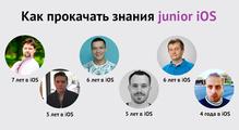 Советы сеньоров: как прокачать знания junior iOS