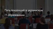 Пять тенденций вукраинском IT-образовании