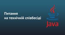 Технічна співбесіда наJava-розробника: питання іпоради щодо підготовки