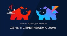 Java vs. Kotlin для Android. День1: спрыгиваем сJava