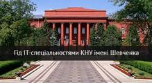 Гід IT-спеціальностями КНУ імені Шевченка