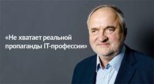 «Рост зарплат— змея, которая сама себя кусает захвост». СЕО Intetics Борис Концевой— обукраинском IT-рынке итрендах индустрии