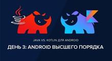 Java vs. Kotlin для Android. День3: Android высшего порядка