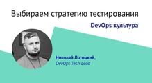 Введение вкультуру DevOps: выбираем стратегию тестирования